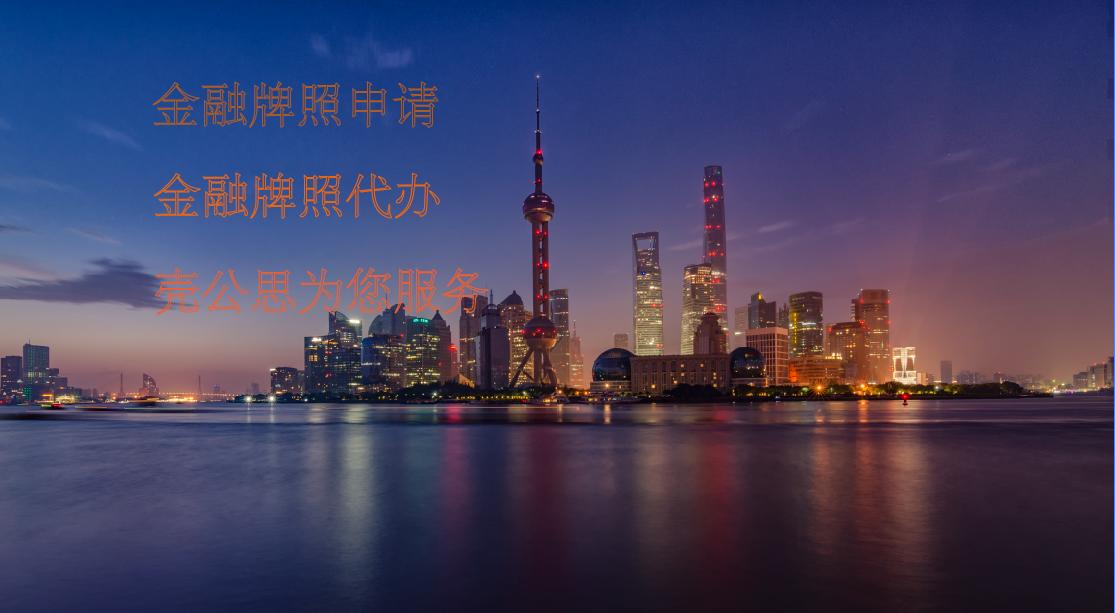 香港金融牌照