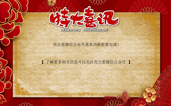 喜报喜讯 (1).png