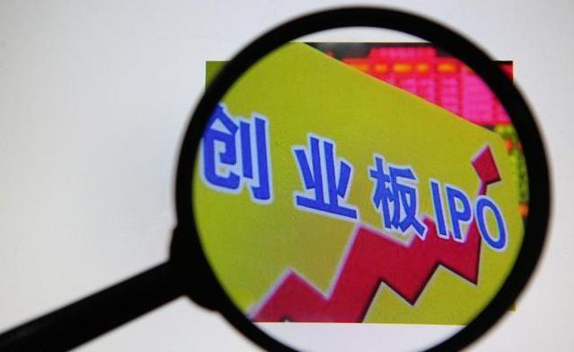 创业板IPO上市