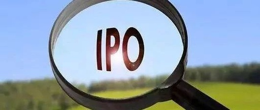 IPO上市