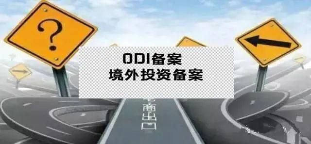 境外投资备案(ODI常见问题